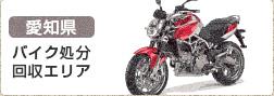 愛知県バイク処分エリア