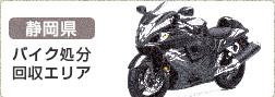 静岡県バイク処分エリア