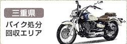 三重県バイク処分エリア